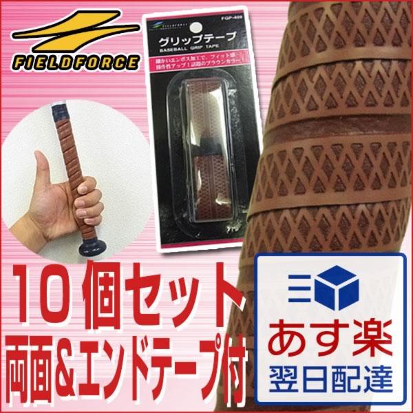 最大2500円OFFクーポン 野球 お得な10個セット バット用グリップテープ ブラウンカラー 細かいエンボス加工 バットメンテナンス用品 FGP-400 フィールドフォース