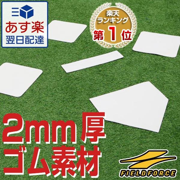最大2500円OFFクーポン 野球 ゴム製ベースセット 2mm厚 ホームベース&1・2・3塁ベース・ピッチャープレート グラウンド用品 ゴムベース FHM-402GJ フィールドフォース