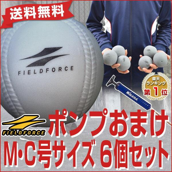 全品5%引クーポン 野球 練習 空気入れおまけ 6個セット アイアンサンドボール 軟式A・C号サイズ 重さ約3倍 打撃 バッティング 少年 ジュニア 子供 子ども FIMP-680 FIMP-720 フィールドフォース