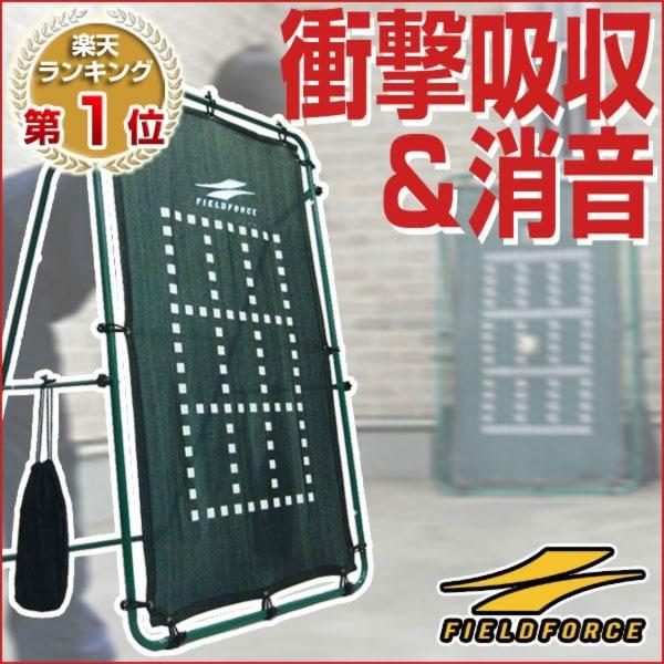 全品5%引クーポン 野球 投球・守備練習用 壁あてネット 壁当て ピッチング 壁ネット FKB-1384G フィールドフォース