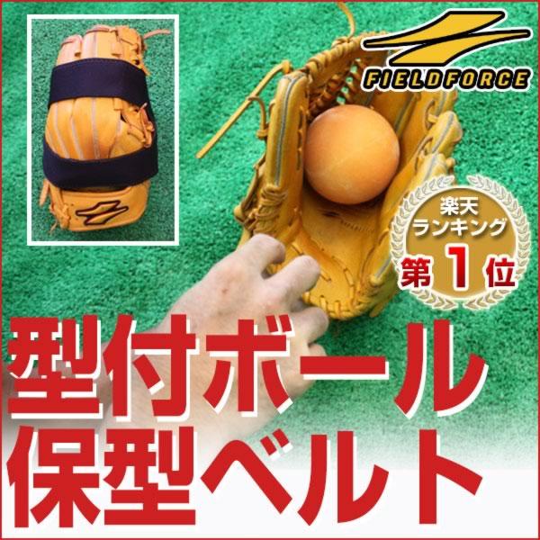 最大2500円OFFクーポン 野球 野球グラブ型付キット 型付けボール&保型ラバーベルト グラブメンテナンス用品 グローブケア FKB-880 フィールドフォース