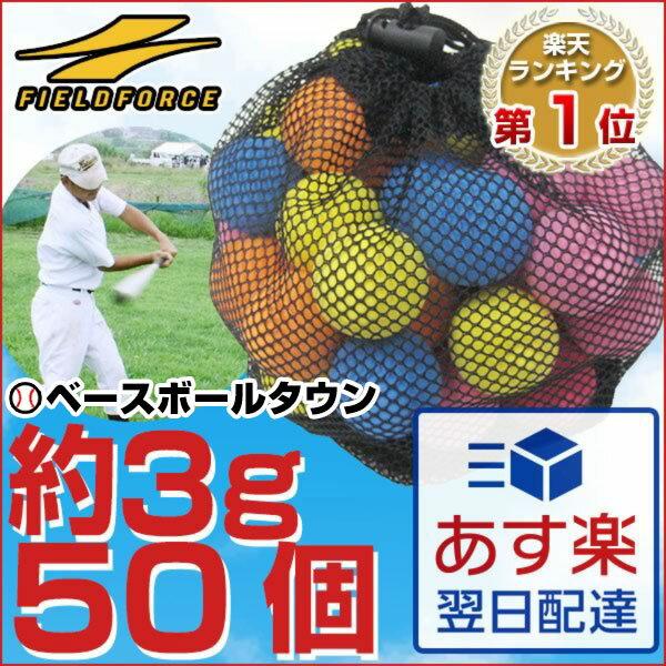 最大2500円OFFクーポン 野球 練習 ミートポイントボール 5色・50個セット 専用収納バック付き 打撃 バッティング お部屋 室内 屋内 FMB-50 フィールドフォース