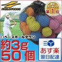 最大4000円引クーポン 野球 練習 ミートポイントボール 5色・50個セット 専用収納バック付き 打撃 バッティング お部屋 室内 屋内 FMB-50 フィールドフォース