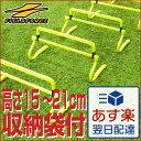 クーポン サッカー ハードル トレーニング