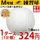 最大12%引クーポン フィールドフォース 軟式練習球 野球ボール M号 1ダース(12個) 一般・中学生向け メジャー 練習用 ダース売り 新規格 新軟式球 草野球 軟式ボール FNB-7212M クリスマスプレゼントに