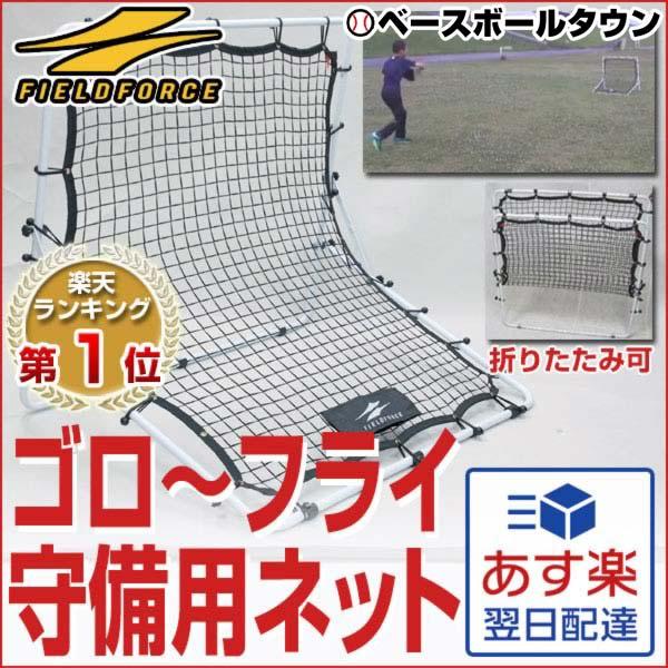 最大2500円OFFクーポン 野球 守備・投球練習用ネット 軟式用 フィールディングトレーナー ピッチング 壁当て 壁あて ピッチング ラッピング不可 FPN-2010F2 フィールドフォース