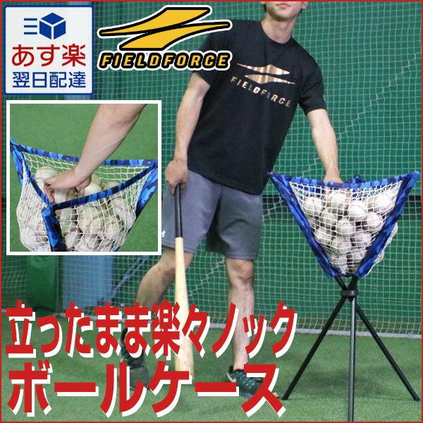 折りたたみ式ボールケース(ボール別売り) 専用収納バッグ付き 約50球収納可 立ったまま楽々ノック&ハンドトス FSBC-3 フィールドフォース ボールバッグ 野球 ソフトボール あす楽