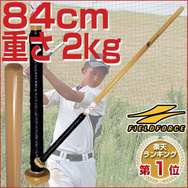 最大2500円OFFクーポン 野球 練習 トレーニングバット 84cm 2000g 実打不可 マスコットバット 素振りバット 打撃 バッティング FTB-200 フィールドフォース