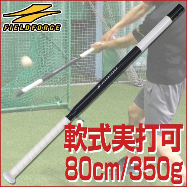 全品7%OFFクーポン 野球 練習 トレーニングバット 棒バット 80cm 350g アルミ製 実打可能 直径3cm スレンダーバット 打撃 バッティング 少年 ジュニア 子供 子ども ラッピング不可 FTBB-803 フィールドフォース P2_B BT_P2