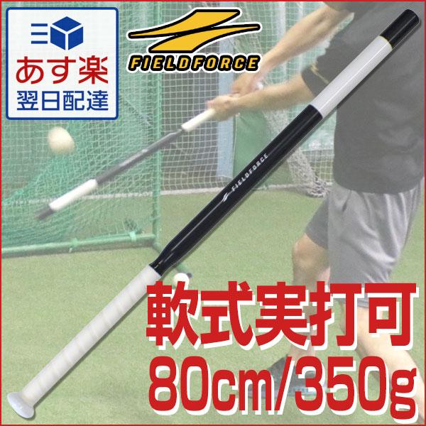 最大12%引クーポン 野球 練習 トレーニングバット 棒バット 80cm 350g アルミ製 実打可能 直径3cm スレンダーバット 打撃 バッティング 少年 ジュニア 子供 子ども ラッピング不可 FTBB-803 フィールドフォース