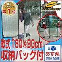 最大1000円引クーポン 軟式野球用 投球保護用ネット フィールドフォース 防球ネット バッティングピッチャー 送料無料…