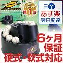 6ヶ月保証付 ひとりでできる!前からトスが来る!フロント・トスマシン! 硬式・軟式ボール兼用トスマシーン ACアダプター&単一アルカリ電池対応 軽量設計(約4k...