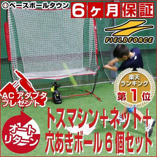 最大12%引クーポン 野球 練習 アダプターおまけ エンドレス打撃練習マシン トスマシン+専用ネット+穴あきボール6個セット 打撃 バッティング 6ヶ月保証付き FTM-263AR フィールドフォース