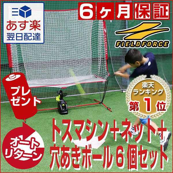 野球 練習 電池おまけ エンドレス打撃練習マシン トスマシン+専用ネット+穴あきボール6個セット 打撃 バッティング 6ヶ月保証付き FTM-263AR フィールドフォース