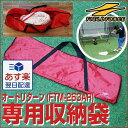 3240円で送料無料 最大12%引クーポン 野球 エンドレス打撃特訓セット(FTM-263AR)用収納バッグ 約98cm×32cm×8cm FTM…