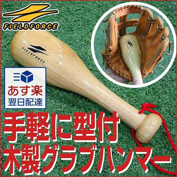 最大9%引クーポン 野球 グラブハンマー 木製 グラブメンテナンス用品 グローブケア FGH-102 フィールドフォース
