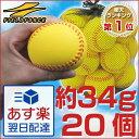 最大12%引クーポン 打撃練習ボール お得な20個セット やわらか&打感ありボール 20個セット メッシュ袋付 野球練習用品 トレーニング用品 ウレタンボール ...