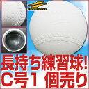 最大12%引クーポン 軟式C号ボール 耐久性・耐摩耗性を追及!ツルツルになりにくい!上手くなる練習球 軟式練習球C号 1個売り フィールドフォース 野球ボール ...