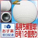 最大10%引クーポン 12個set <野球用品/ボール> 耐久性・耐摩耗性を追及!ツルツルになりにくい!上手くなる練習球 軟式練習球B号 12個売り (1ダース) フィールドフォース 野球ボール 軟式