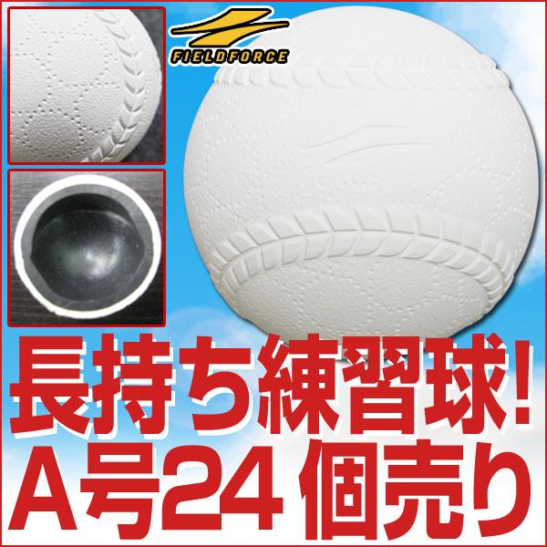 全品5%引クーポン 野球 上手くなる練習球 軟式A号 24個売り ツルツルになりにくい 2ダース A球 軟球 スリケン 一般 大人 高校生 大学生 草野球 FNB-7212A フィールドフォース