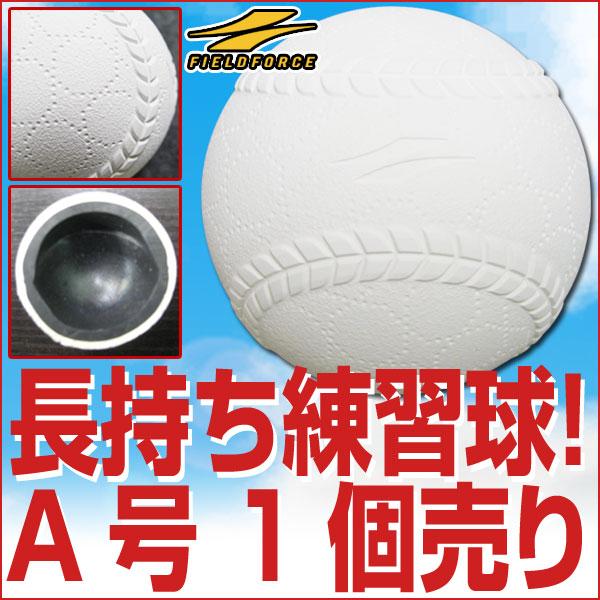 最大14%引クーポン 野球 上手くなる練習球 軟式A号 1個売り ツルツルになりにくい A球 軟球 スリケン 一般 大人 高校生 大学生 草野球 FNB-7212A フィールドフォース
