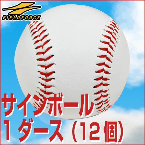 最大14%引クーポン 野球 サインボール 硬式球デザイン 12個売り 個包装済み FSB-0905 卒団 卒業 記念品 記念グッズ 寄せ書き FSB-0905T フィールドフォース