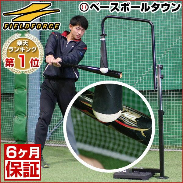 最大9%引クーポン 選べるオプションおまけ リニューアル!野球 練習 スウィングパートナー・バックスピン 硬式・軟式球対応 打撃 バッティング 硬式野球 軟式野球 FBST-301 フィールドフォース
