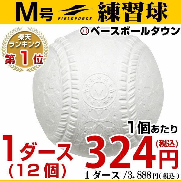 最大14%引クーポン 2打以上で打順表3冊オマケ 軟式練習球 M号 1ダース 12個 一般・中学生向け メジャー 練習用 ダース売り 新規格 新軟式球 草野球 軟式ボール FNB 7212M フィールドフォース M球 新球