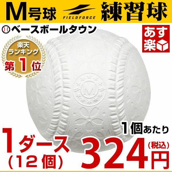 野球 軟式練習球 M号 1ダース 12個 一般・中学生向け メジャー 練習用 ダース売り 新規格 新軟式球 草野球 軟式ボール FNB-7212M フィールドフォース M球 新球