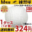 最大4000円引クーポン 野球 軟式練習球 M号 1ダース 12個 一般・中学生向け メジャー 練習用 ダース売り 新規格 新軟式球 草野球 軟式ボール FNB-7212M フィールドフォース M球