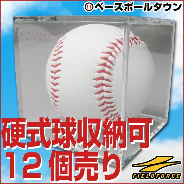 最大2500円OFFクーポン 野球 サインボールケース 12個売り ボール別売り 硬式野球ボール対応 卒団 卒業 記念品 記念グッズ 寄せ書き FSC-8080 フィールドフォース