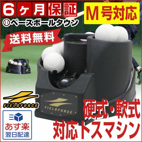 最大2500円OFFクーポン 野球 練習 フロント・トスマシン 硬式・軟式ボール兼用 ACアダプター付属 単一アルカリ電池対応 軽量設計 6ヶ月保証付き FTM-240 フィールドフォース