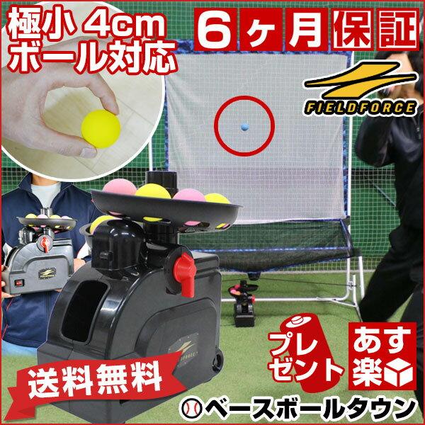 最大2500円OFFクーポン 野球 練習 電池おまけ ミートポイントボール専用トスマシン お試しボール10球付き 打撃 バッティング 6ヶ月保証付き FTM-401 フィールドフォース