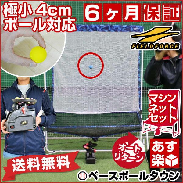 最大2500円OFFクーポン 電池おまけ 野球 練習 エンドレス打撃練習マシン ミートポイントボール・トスマシン&ネットセット 打撃 バッティング 6ヶ月保証付き FTM-401AR フィールドフォース
