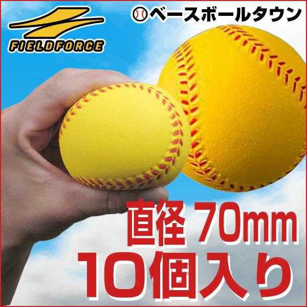 最大14%引クーポン 野球 練習 やわらかウレタンボール 10個セット キャッチボール 打撃 バッティング 少年 ジュニア 子供 子ども FUB-10 フィールドフォース【7/17(火)発送予定 予約販売】