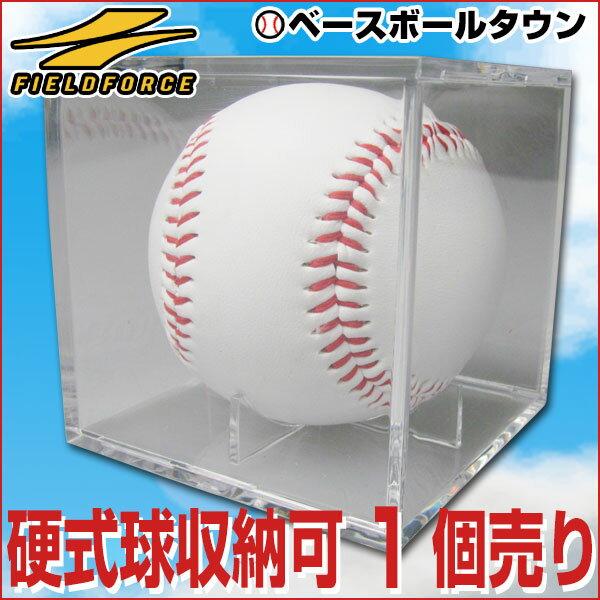 最大14%引クーポン 野球 サインボールケース ボール別売り 硬式野球ボール対応 卒団 卒業 記念品 記念グッズ 寄せ書き FSC-8080 フィールドフォース