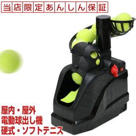 テニス練習マシン テニストレーナー 硬式テニス 軟式テニス ソフトテニス 電動球出し機 単1電池・アダプター対応 ネット別売り