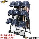 最大10%引クーポン 野球 バット&ヘルメットスタンド バット14本・ヘルメット9個収納可 バットスタンド 折りたたみ可…