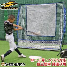 最大10%引クーポン 野球 練習 収納型バッティングネット・モバイル 軟式M号・J号対応 ソフトボール対応 1.85×2.0m 収納バッグ付き FBN-1820 フィールドフォース