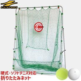 最大10%引クーポン テニス練習用ネット 硬式・ソフトテニスボール対応 2×1.6m ターゲット付き テニスネット ターゲット・固定用ペグ付き FBN-2016N2 フィールドフォース トレーニング ラッピング不可