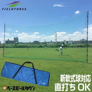 最大2千円引クーポン 野球 練習 バックネット 軟式用 実打可能 7m×3m 収納バッグ付き 防球ネット 軟式M号・J号対応 打撃 バッティング グラウンド用品 グランド用品 FBN-7030BN フィールドフォー