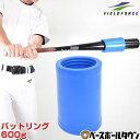 【あす楽】野球 トレーニング用品 バットリング 600g 打球部67mm以上 木製・高反発バット不可 バットアクセサリー フ…
