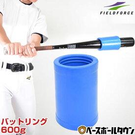 最大10%引クーポン 野球 トレーニング用品 バットリング 600g 打球部67mm以上 木製・高反発バット不可 バットアクセサリー フィールドフォース タイムセール