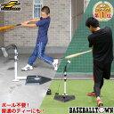 最大10%引クーポン 野球 練習 バッティングティースタンド スウィングパートナー 硬式・軟式・ソフトボール対応 打撃…