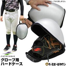野球 グローブ用ハードケース 限定カラー シルバー グラブケア 保型 メンテナンス用品 FGHC-1000 フィールドフォース