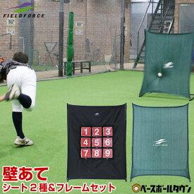 壁あてネット・ターゲットコントロール用シートのセット フレーム付き 野球 ピッチング練習 フィールディング 投球 守備 トレーニング フィールドフォース FKB-1310K FPN-1310SHT ラッピング不可