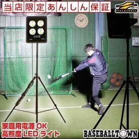【当店限定⇒6ヶ月保証付き】最大10%引クーポン 野球 夜間練習用 LED投光器 防水 投光機 FLED-200W ラッピング・代引不可 フィールドフォース 練習 トレーニング