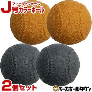フィールドフォース J号カラーボール 2個売り 練習球 ブラックまたはブラウン 軟式野球ボール 小学生向け ジュニア 練習用 練習ボール J球 J号ボール 桜ボール さくらボール FNB-682J-BLK BRN ト