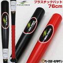 野球 練習 プラスチック製バット 子ども用 76cm 約230g ブラック レッド プラバット スポーツ玩具 おもちゃ FPB-089N FPB-090N フィールドフォース
