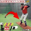 最大10%引クーポン インドア・バッティングマシン ACアダプター付き お試しボール10球付き 野球 練習 ピッチングマシ…